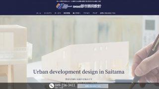 株式会社都市開発設計